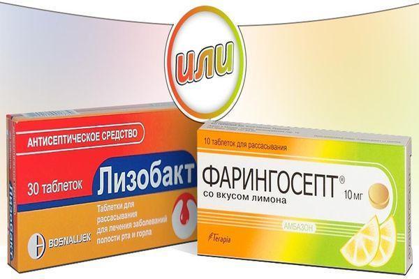 Що краще Лізобакт або Фарингосепт при вагітності і для дітей, різниця
