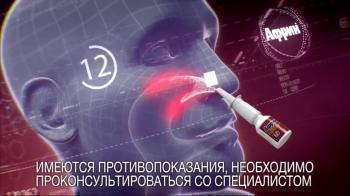 Афрін при гаймориті і закладеності носа: як приймати