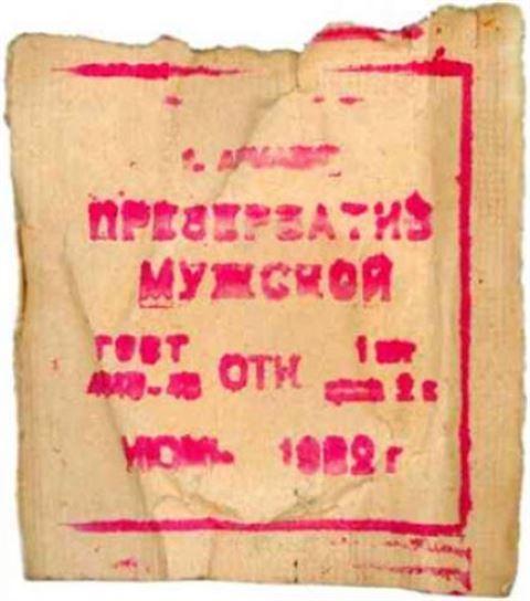Презервативи СРСР: коли з'явилися перші, хто придумав, фото