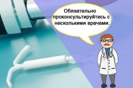 Спіраль Мірена: відгуки при ендометріозі, чи можна ставити, думка лікарів