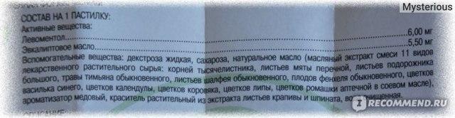 «Евкаліпт М» таблетки для розсмоктування: інструкція із застосування пастилок