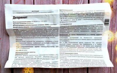Дезрініт: інструкція застосування дітям при аденоїдах і протипоказання