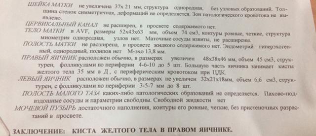 Що таке цервікометрія