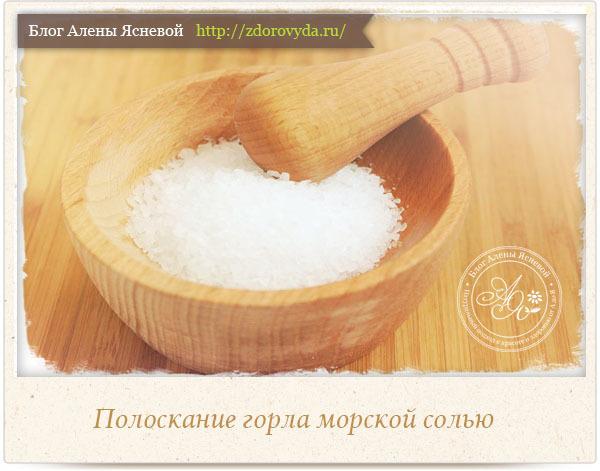 Полоскання горла морською сіллю: як правильно і кому можна проводити