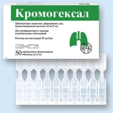 «Кромогексал» для інгаляцій: інструкція із застосування розчину і аналоги