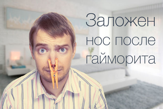 Після гаймориту не проходить закладеність носа: чому і як зняти?