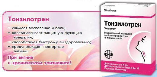 «Тонзилотрен»: інструкція із застосування для дітей, протипоказання і аналоги