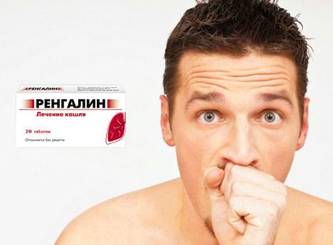 «Ренгалін»: інструкція із застосування сиропу і таблеток від кашлю