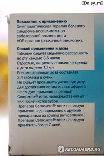 «Септолете» або «Стрепсілс»: що краще для лікування горла, порівняння препаратів