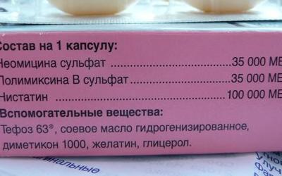 Свічки Полижинакс при молочниці