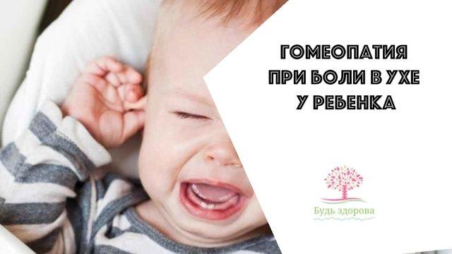 Гомеопатія при отиті у дитини і дорослого: лікування болю у вухах